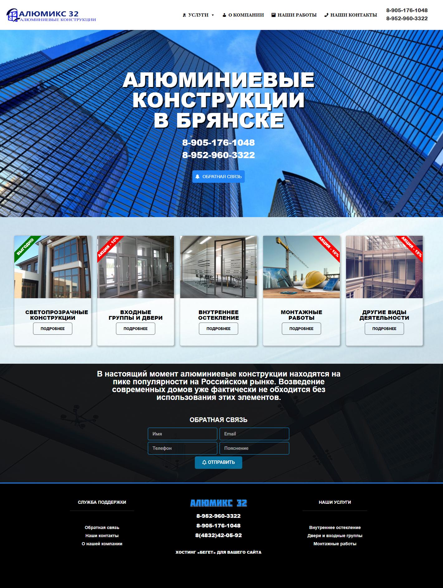 Создание корпоративного сайта в Брянске