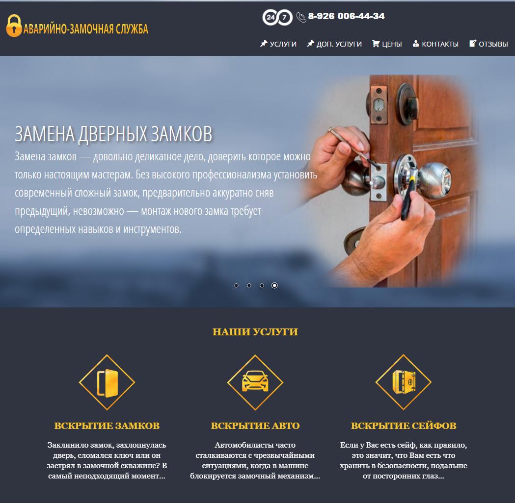 Разработка сайта Вскрытие замков в Москве