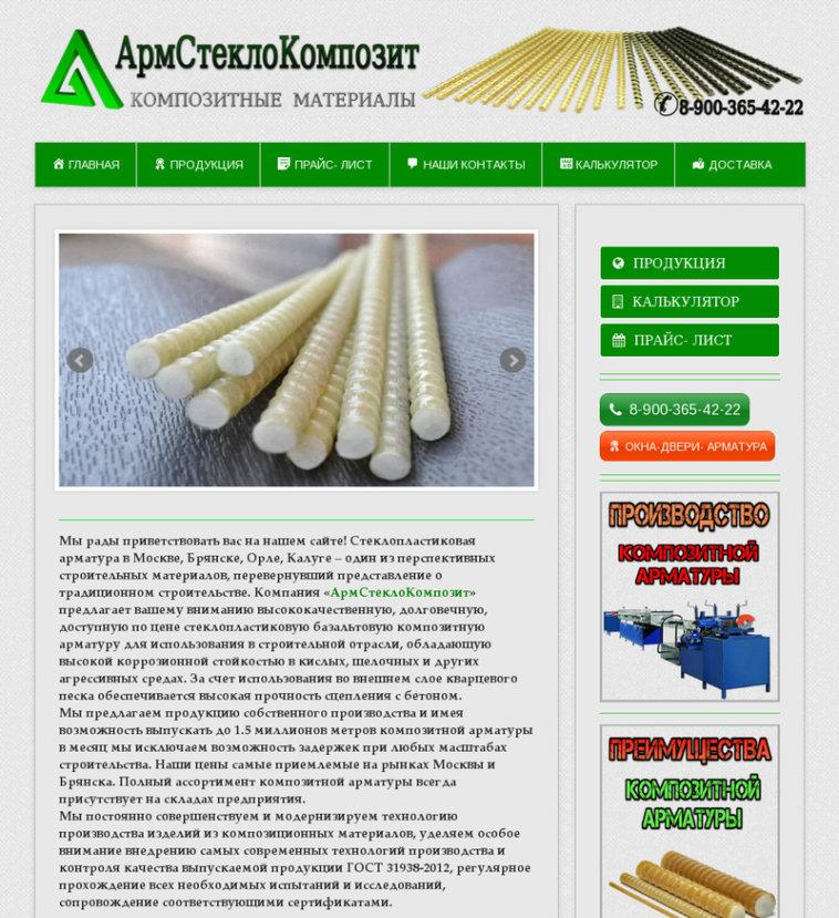 Разработка сайта композитных материалов в Брянске