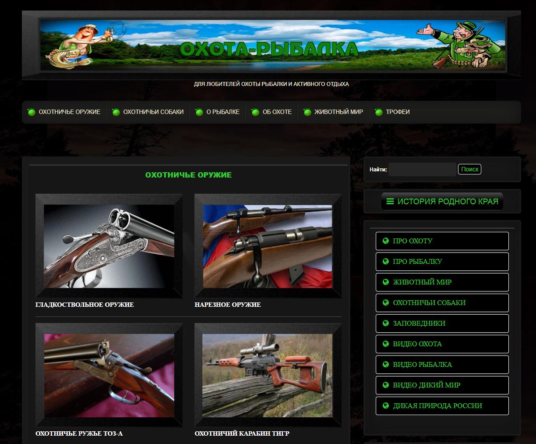 пример сайта охота