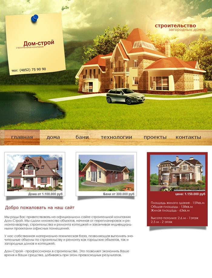 строительный сайт 1
