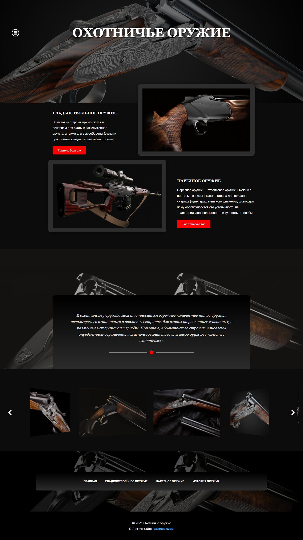 Охотничье оружие 40