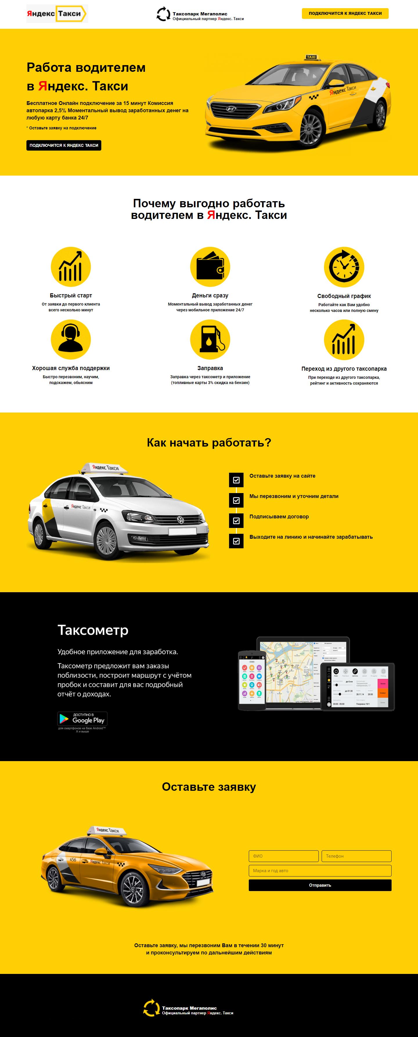 Новый Яндекс Такси